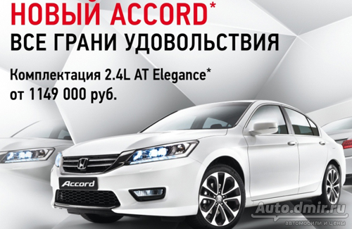Презентация нового Honda Accord