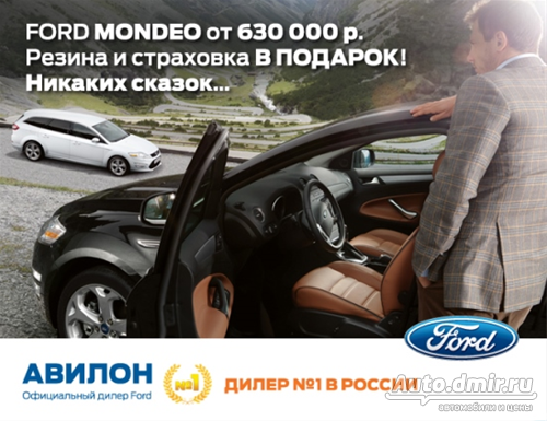 Ford Mondeo по цене Ford Focus.
