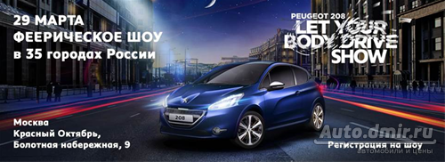 Peugeot 208. Let Your Body Drive Show 2013