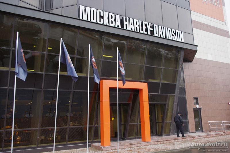 В Москве открылся новый ДЦ harley-davidson - autodmir.ru